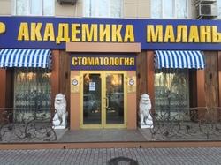 Стоматологический центр академика И.В. Маланьина
